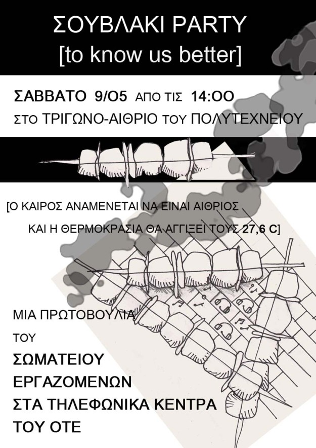 souvlaki-party-copy